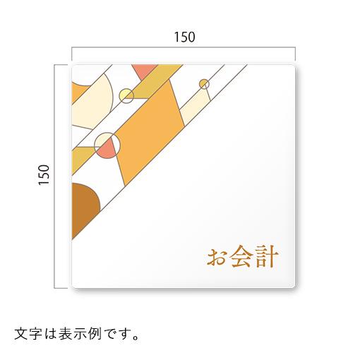 AA-KM2-01 アパレル向け グラス 平付型アクリル 幅150×高150×厚3mm