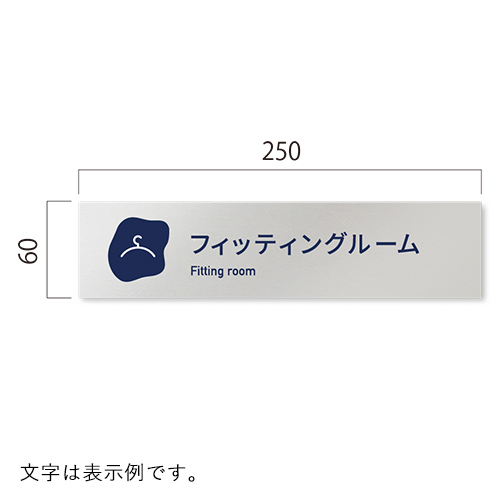 AB-IM2-02アパレル向けPetal平付型アルミ幅250×高60×厚1mm