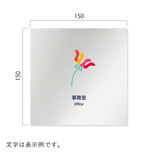 AB-IM3-01 アパレル向け Botanical 平付型アルミ 幅150×高150×厚1mm