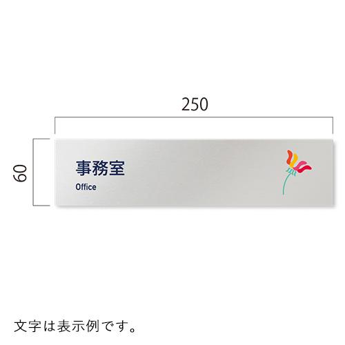 AB-IM3-02アパレル向けBotanical平付型アルミ幅250×高60×厚1mm
