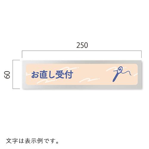 AB-KM1-02アパレル向けパステル平付型アルミ幅250×高60×厚1mm
