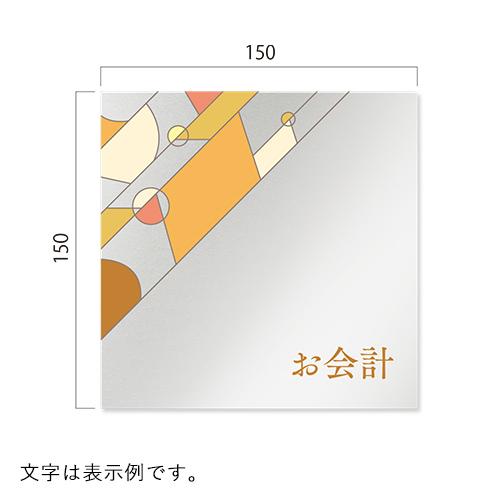 AB-KM2-01アパレル向けグラス平付型アルミ幅150×高150×厚1mm