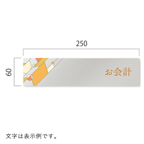 AB-KM2-02アパレル向けグラス平付型アルミ幅250×高60×厚1mm