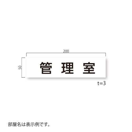 AC50 シンプル室名サイン 幅200×高50×厚3mm