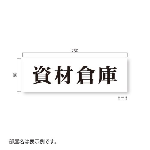 AC80シンプル室名サイン幅250×高80×厚3mm