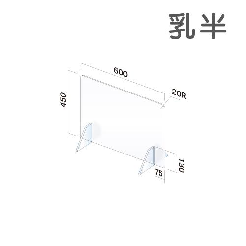 APT4560N-M飛散防止パネル(乳半) 無地 窓無し幅600×高450×厚3mm