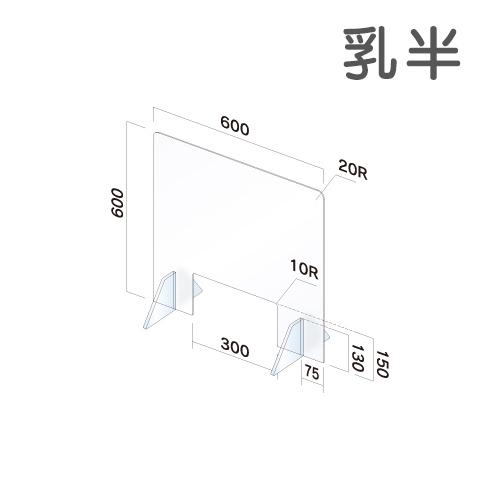 APT6060NW-M飛散防止パネル(乳半) 無地 窓あり幅600×高600×厚3mm
