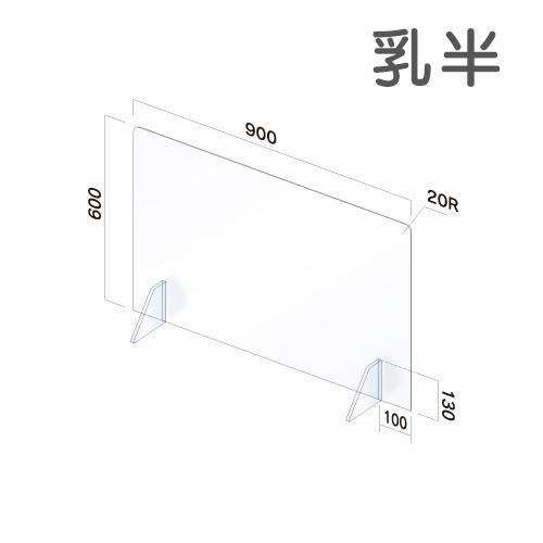 APT6090N-M 飛散防止パネル(乳半) 無地 窓無し 幅900×高600×厚3mm