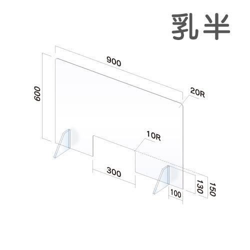 APT6090NW-M飛散防止パネル(乳半) 無地 窓あり幅900×高600×厚3mm