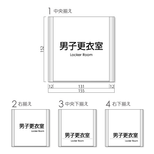 FA150-danshikoui-kakアルミ枠付きアクリル男子更衣室プレート角ゴ幅155×高152×厚15mm