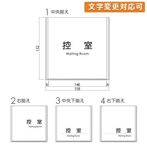 FA150-hikae-kak アルミ枠付きアクリル 控室プレート 角ゴ 幅155×高152×厚15mm
