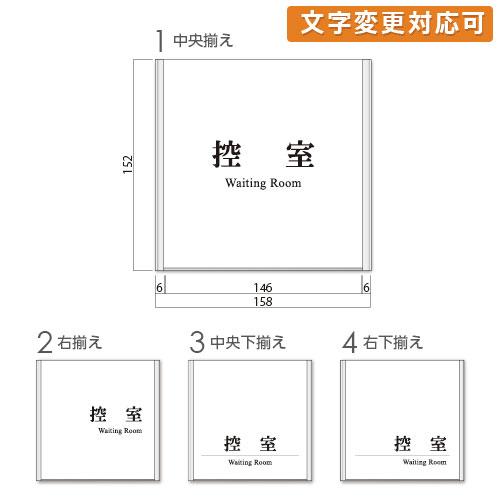 FA150-hikae-minアルミ枠付きアクリル控室プレート明朝幅155×高152×厚15mm