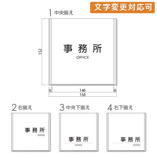 FA150-jimu-kak アルミ枠付きアクリル 事務所プレート 角ゴ 幅155×高152×厚15mm