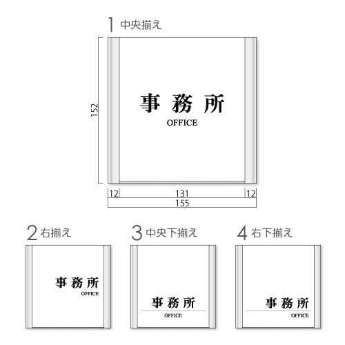 FA150-jimu-minアルミ枠付きアクリル事務所プレート明朝幅155×高152×厚15mm