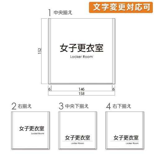 FA150-joshikoui-kakアルミ枠付きアクリル女子更衣室プレート角ゴ幅155×高152×厚15mm