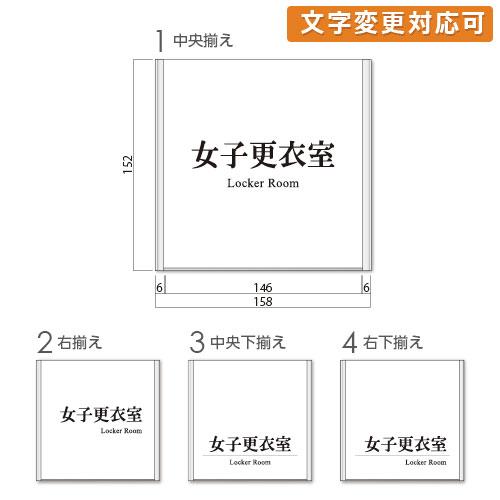 FA150-joshikoui-minアルミ枠付きアクリル女子更衣室プレート明朝幅155×高152×厚15mm