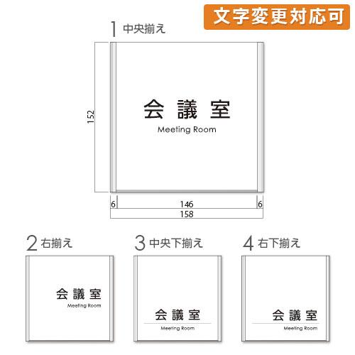 FA150-kaigi-kakアルミ枠付きアクリル会議室プレート角ゴ幅155×高152×厚15mm