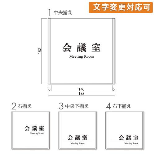 FA150-kaigi-minアルミ枠付きアクリル会議室プレート明朝幅155×高152×厚15mm
