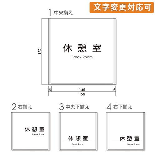 FA150-kyukei-kak アルミ枠付きアクリル 休憩室プレート 角ゴ 幅155×高152×厚15mm