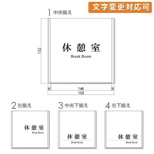 FA150-kyukei-minアルミ枠付きアクリル休憩室プレート明朝幅155×高152×厚15mm