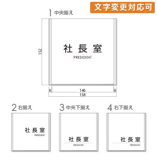 FA150-shachou-kakアルミ枠付きアクリル社長室プレート角ゴ幅155×高152×厚15mm