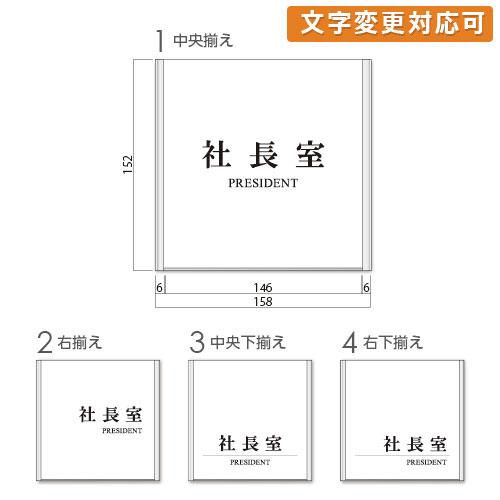 FA150-shachou-minアルミ枠付きアクリル社長室プレート明朝幅155×高152×厚15mm