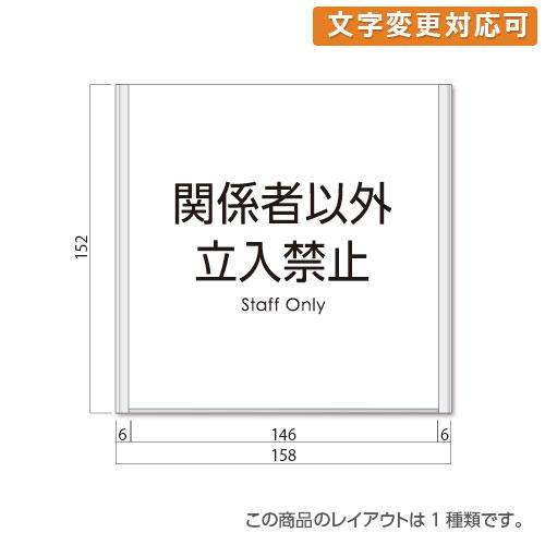 FA150-tachiiri-kakアルミ枠付きアクリル関係者以外立入禁止プレート角ゴ幅155×高152×厚15mm
