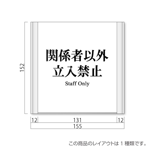 FA150-tachiiri-minアルミ枠付きアクリル関係者以外立入禁止プレート明朝幅155×高152×厚15mm