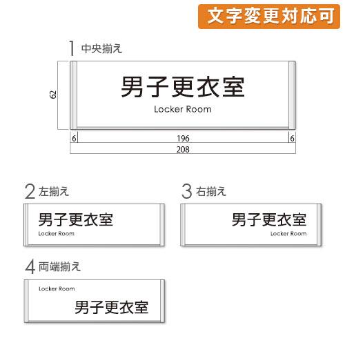 FA60-danshikoui-kakアルミ枠付きアクリル男子更衣室プレート角ゴ幅205×高62×厚15mm