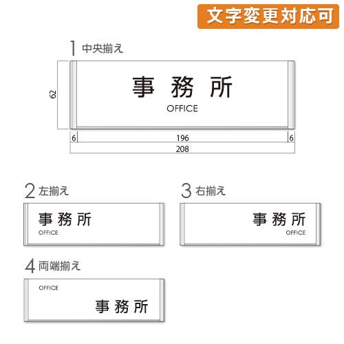 FA60-jimu-kak アルミ枠付きアクリル 事務所プレート 角ゴ 幅205×高62×厚15mm