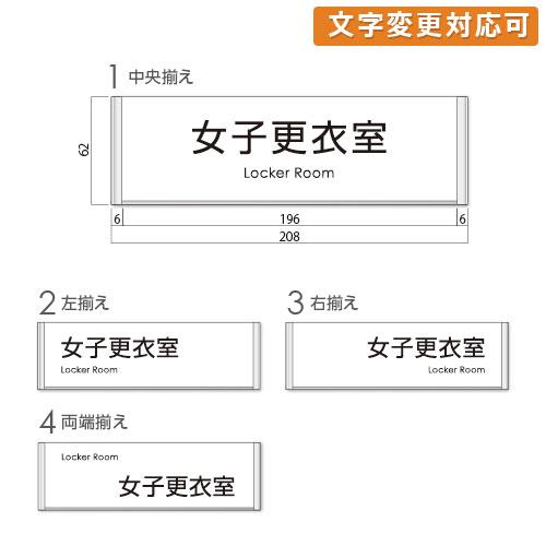FA60-joshikoui-kakアルミ枠付きアクリル女子更衣室プレート角ゴ幅205×高62×厚15mm