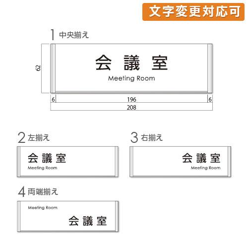 FA60-kaigi-kakアルミ枠付きアクリル会議室プレート角ゴ幅205×高62×厚15mm