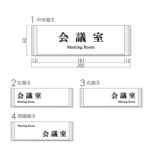 FA60-kaigi-minアルミ枠付きアクリル会議室プレート明朝幅205×高62×厚15mm