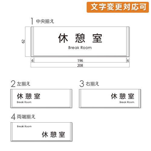 FA60-kyukei-kakアルミ枠付きアクリル休憩室プレート角ゴ幅205×高62×厚15mm