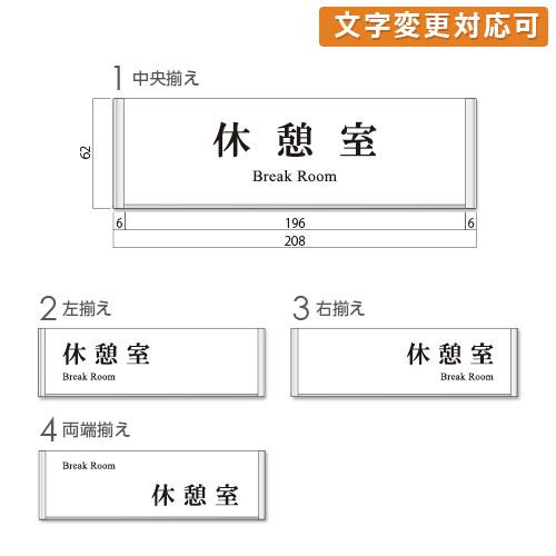 FA60-kyukei-minアルミ枠付きアクリル休憩室プレート明朝幅205×高62×厚15mm