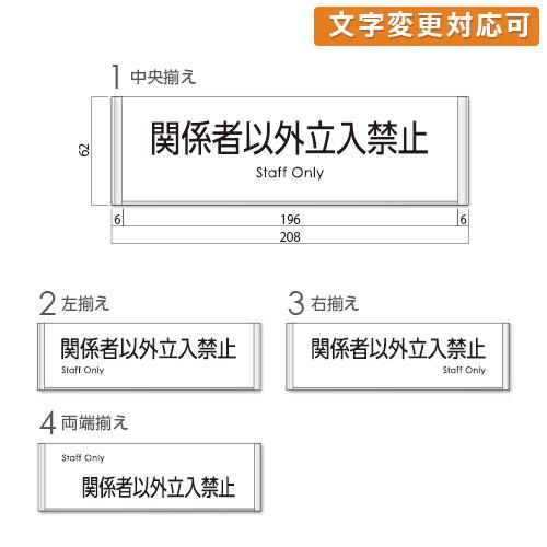 FA60-tachiiri-kakアルミ枠付きアクリル関係者以外立入禁止プレート角ゴ幅205×高62×厚15mm