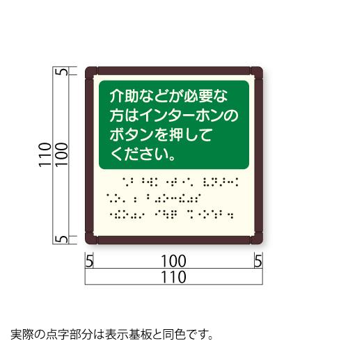 FH110-Cバリアフリーサインインターホン点字サイン/介助幅110×高110×厚6mm