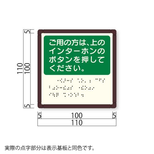 FH110-H バリアフリーサイン インターホン点字サイン/上 幅110×高110×厚6mm