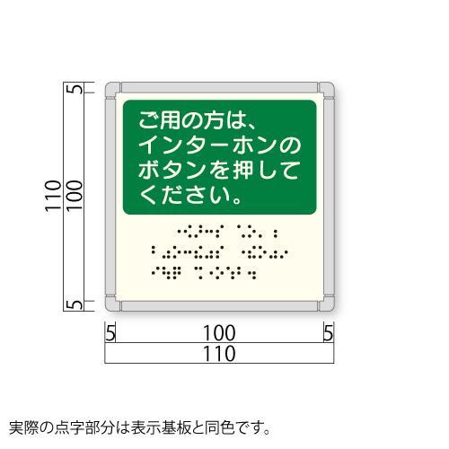 FH110-I バリアフリーサイン インターホン点字サイン/インターホン 幅110×高110×厚6mm