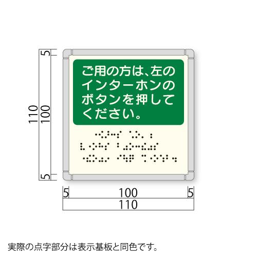 FH110-Lバリアフリーサインインターホン点字サイン/左幅110×高110×厚6mm