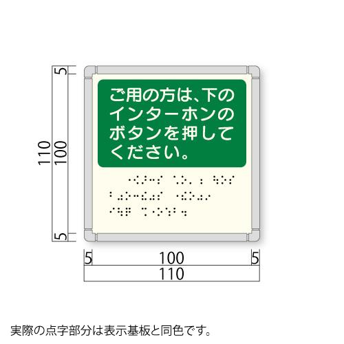 FH110-Uバリアフリーサインインターホン点字サイン/下幅110×高110×厚6mm