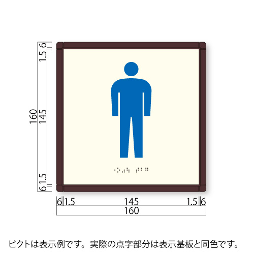FH160Pバリアフリーサイン点字ピクトサイン幅160×高160×厚10mm