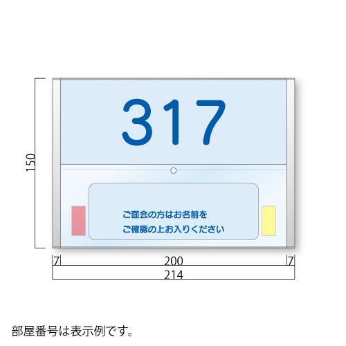 FR-S102-Sプライバシープレート正面型/アルミ枠表示入幅214×高150×厚15mm