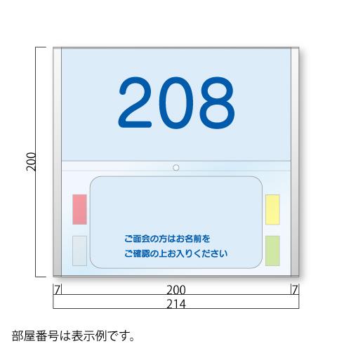 FR-S104-Sプライバシープレート正面型/アルミ枠表示入幅214×高200×厚15mm