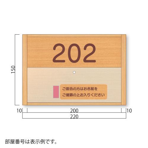FR-SW101-Sプライバシープレート正面型/木目調表示入幅220×高150×厚20mm