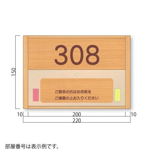 FR-SW102-Sプライバシープレート正面型/木目調表示入幅220×高150×厚20mm