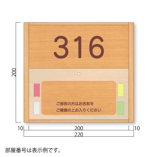 FR-SW104-Sプライバシープレート正面型/木目調表示入幅220×高200×厚20mm