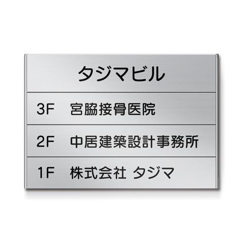 FR300-4段セパレート案内板アルミ型表示入幅314×高216×厚15mm