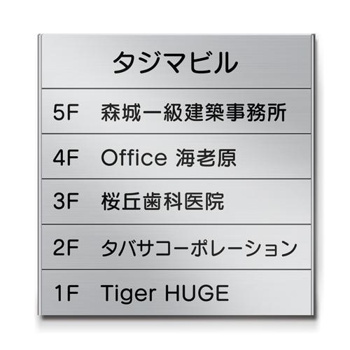 FR300-6段セパレート案内板アルミ型表示入幅314×高320×厚15mm
