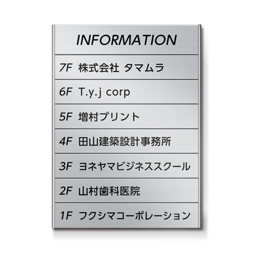 FR300-8段セパレート案内板アルミ型表示入幅314×高424×厚15mm